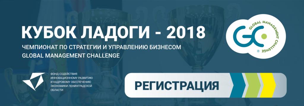 Кубок Ладоги 2018