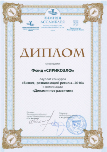 diplom_fond_tpp