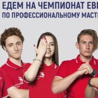 VI Чемпионат Европы по профессиональному мастерству в Будапеште