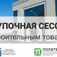 Закупочная сессия по строительным товарам