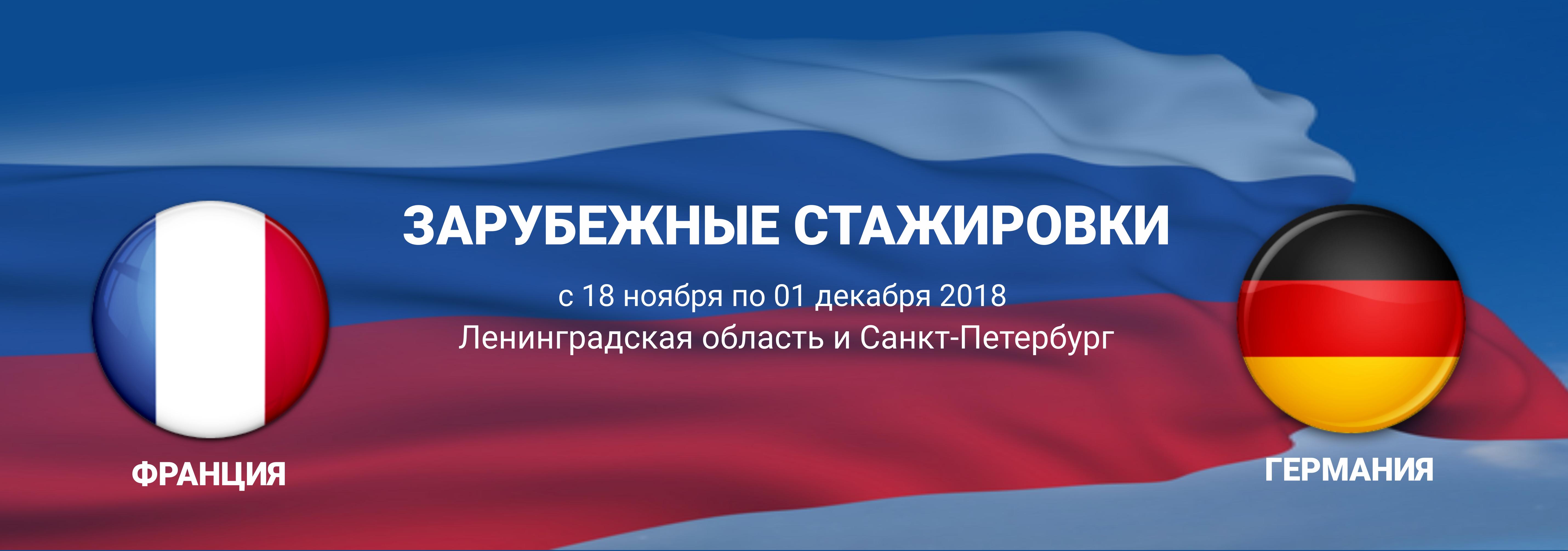 зарубежные стажировки в России