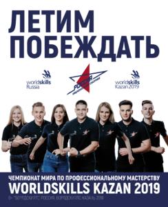 Мировой Чемпионат WorldSkills KAZAN 2019