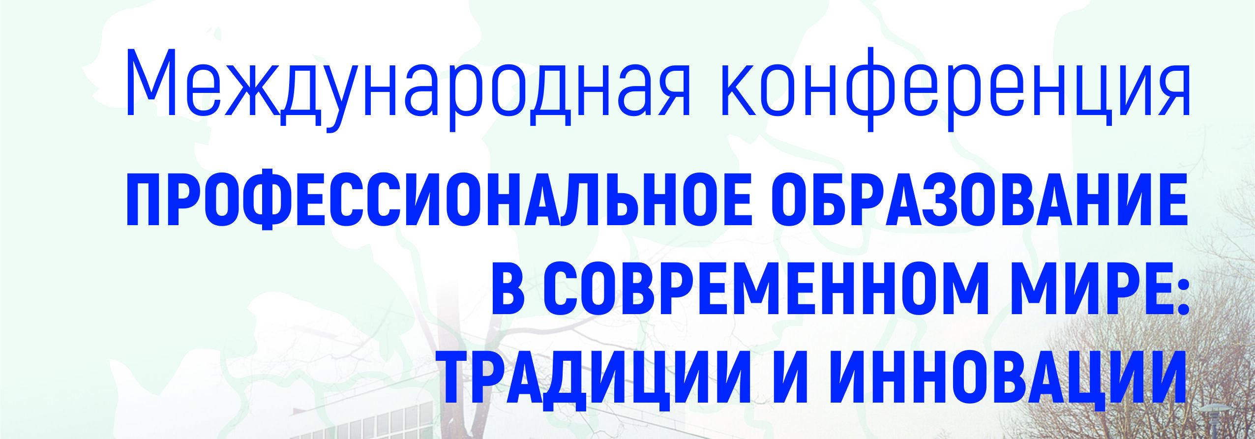Международная конференция Профессиональное образование в современном мире