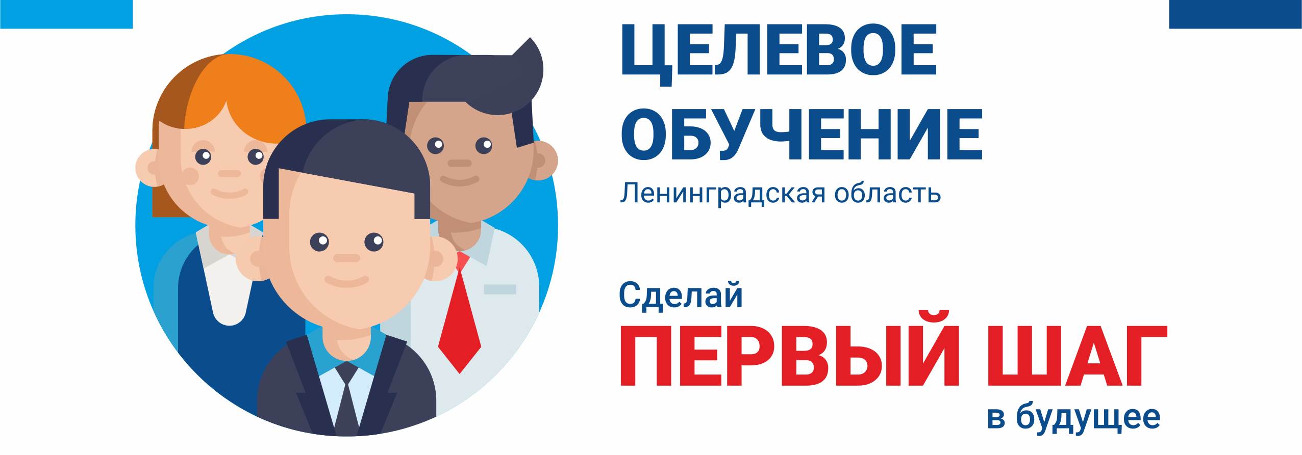 Особенности целевого обучения граждан РФ в 2019 году