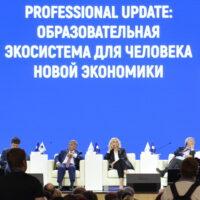 Пленарная дискуссия «Professional Update: образовательная экосистема для человека новой экономики»