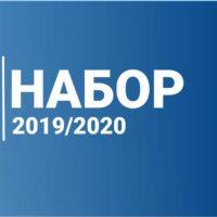 Открыт наборна Президентскую программу 2019/2020