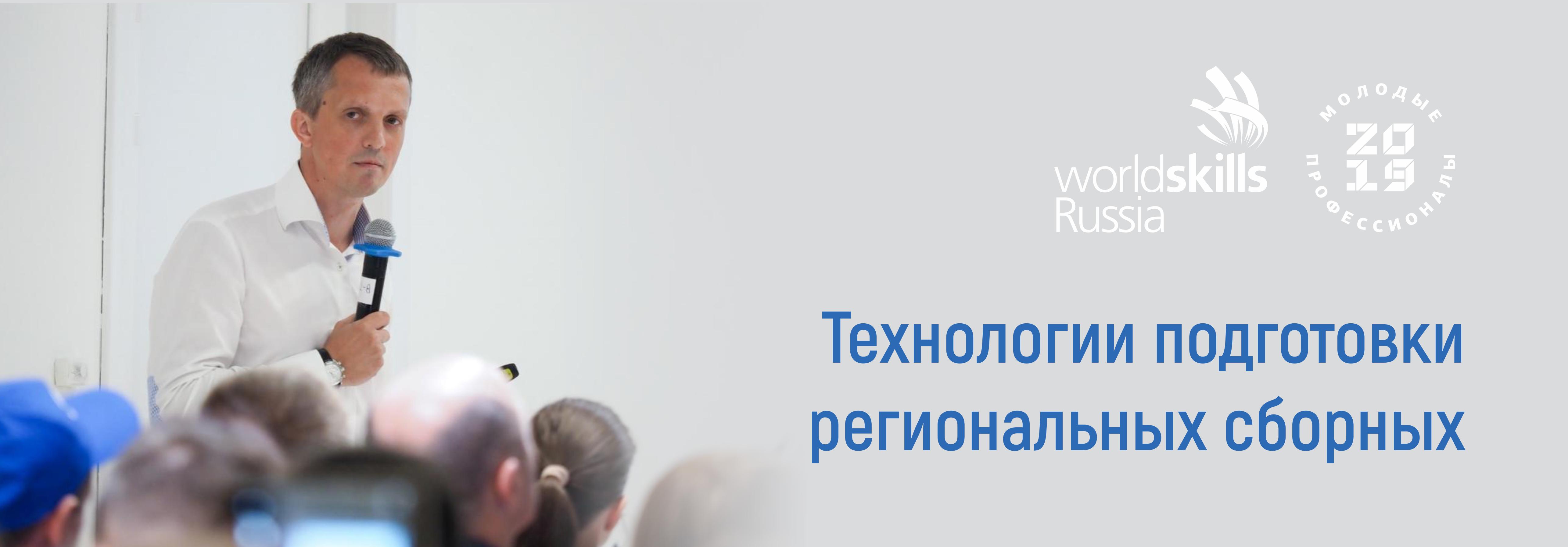 Участие в семинаре «Технологии подготовки региональных сборных»