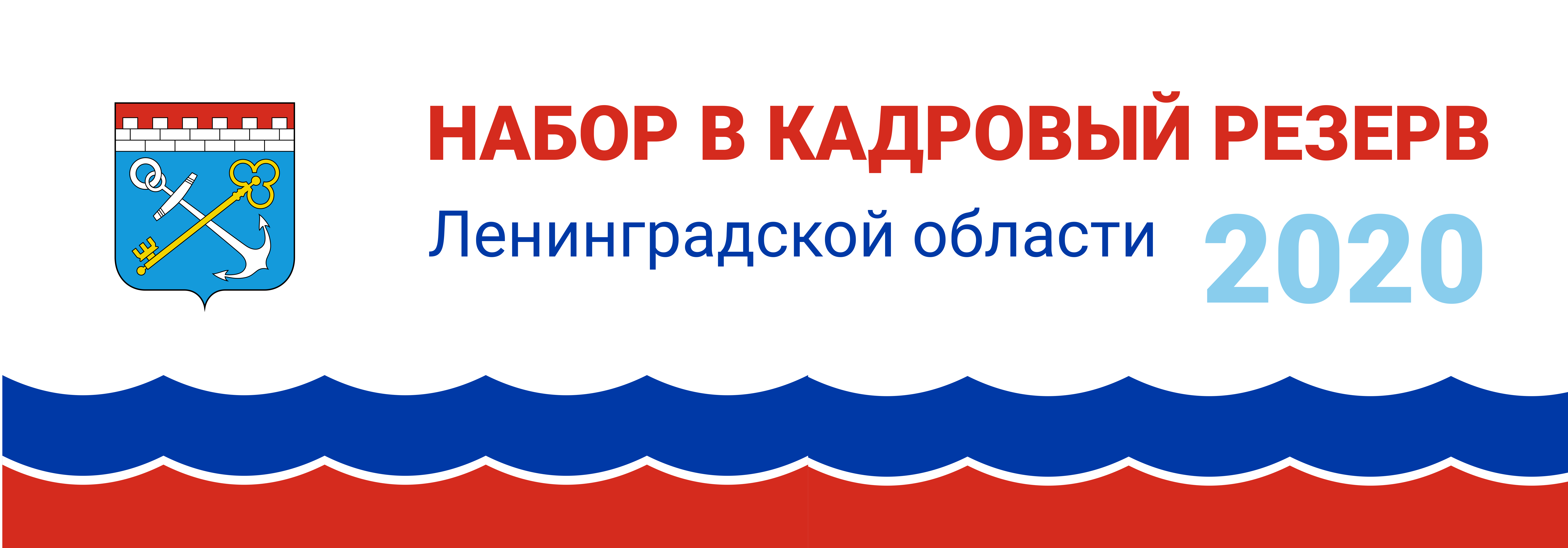 Объявлен набор в резерв управленческих кадров Ленинградской области на 2020 год