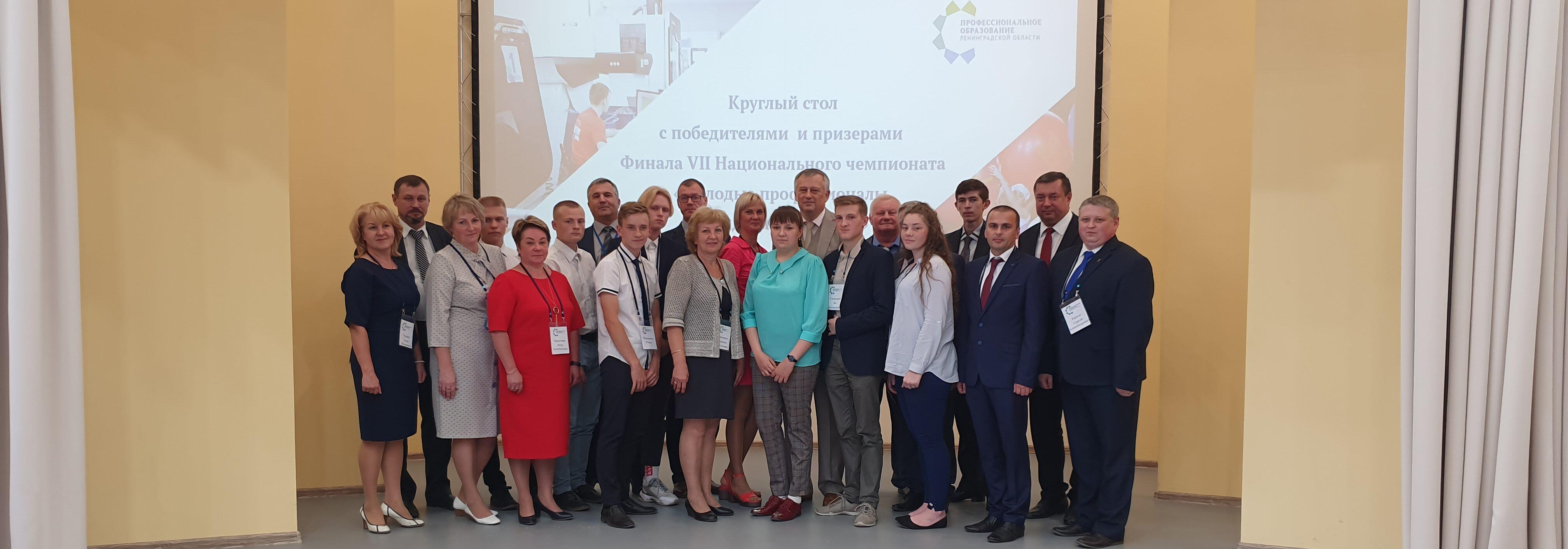 Ленинградская область помогает молодым профессионалам