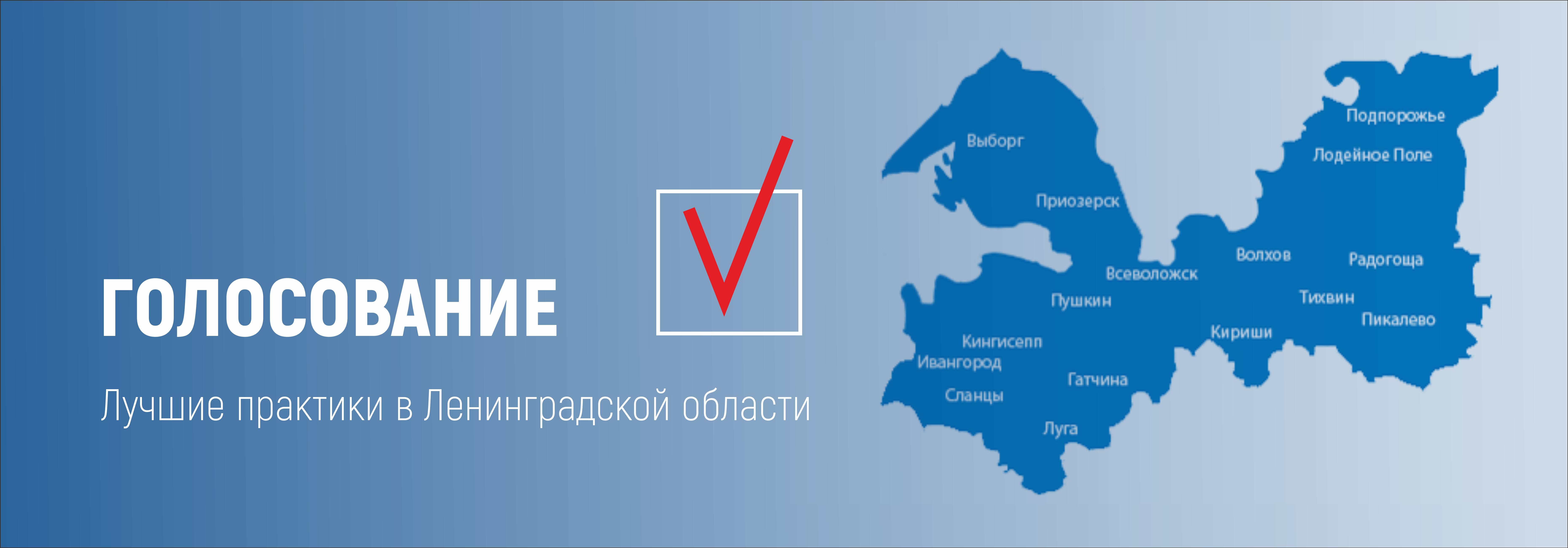 Участие в голосовании за лучшие практики в Ленинградской области