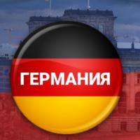 Набор на стажировку в Германию по теме: «Экономическая кооперация» - 2020