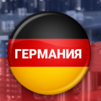 Набор на стажировку в Германию по теме: «Экономическая кооперация в пищевой промышленности» - 2020