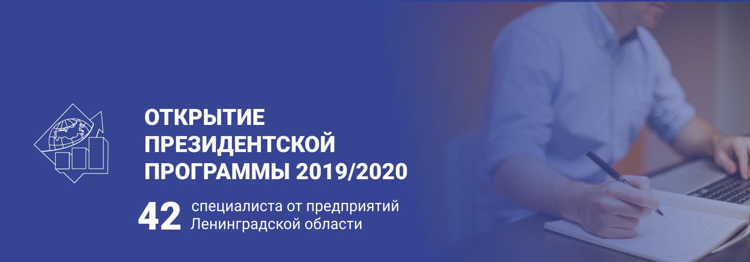 Президентская программа стартовала в Ленинградской области