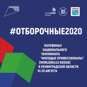 Отборочные соревнования 2020
