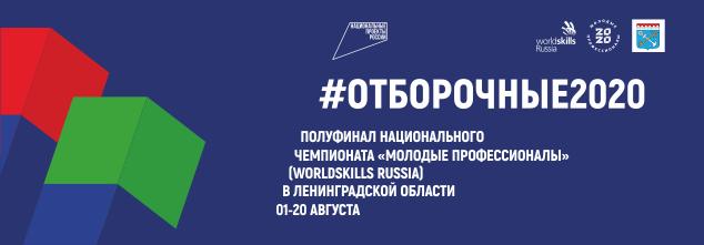Отборочные соревнования в Ленинградской области