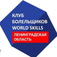 КЛУБ БОЛЕЛЬЩИКОВ WORLDSKILLS ЛЕНИНГРАДСКОЙ ОБЛАСТИ #WSRFAN_47