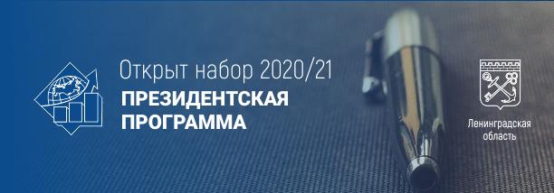 Открыт набор на Президентскую программу 2020/21