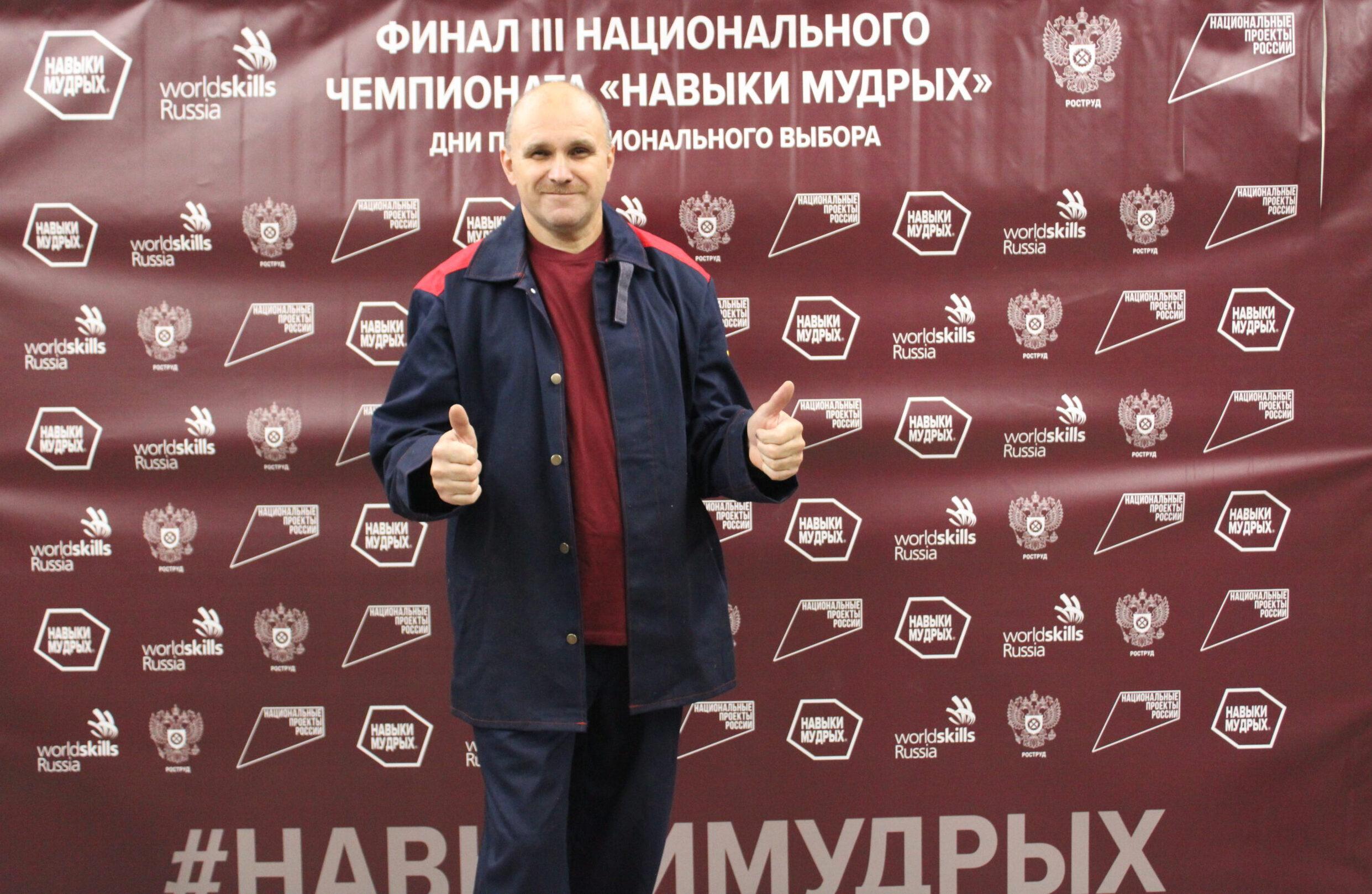 Смирнов Сергей Александрович в компетенции «Сварочные технологии»