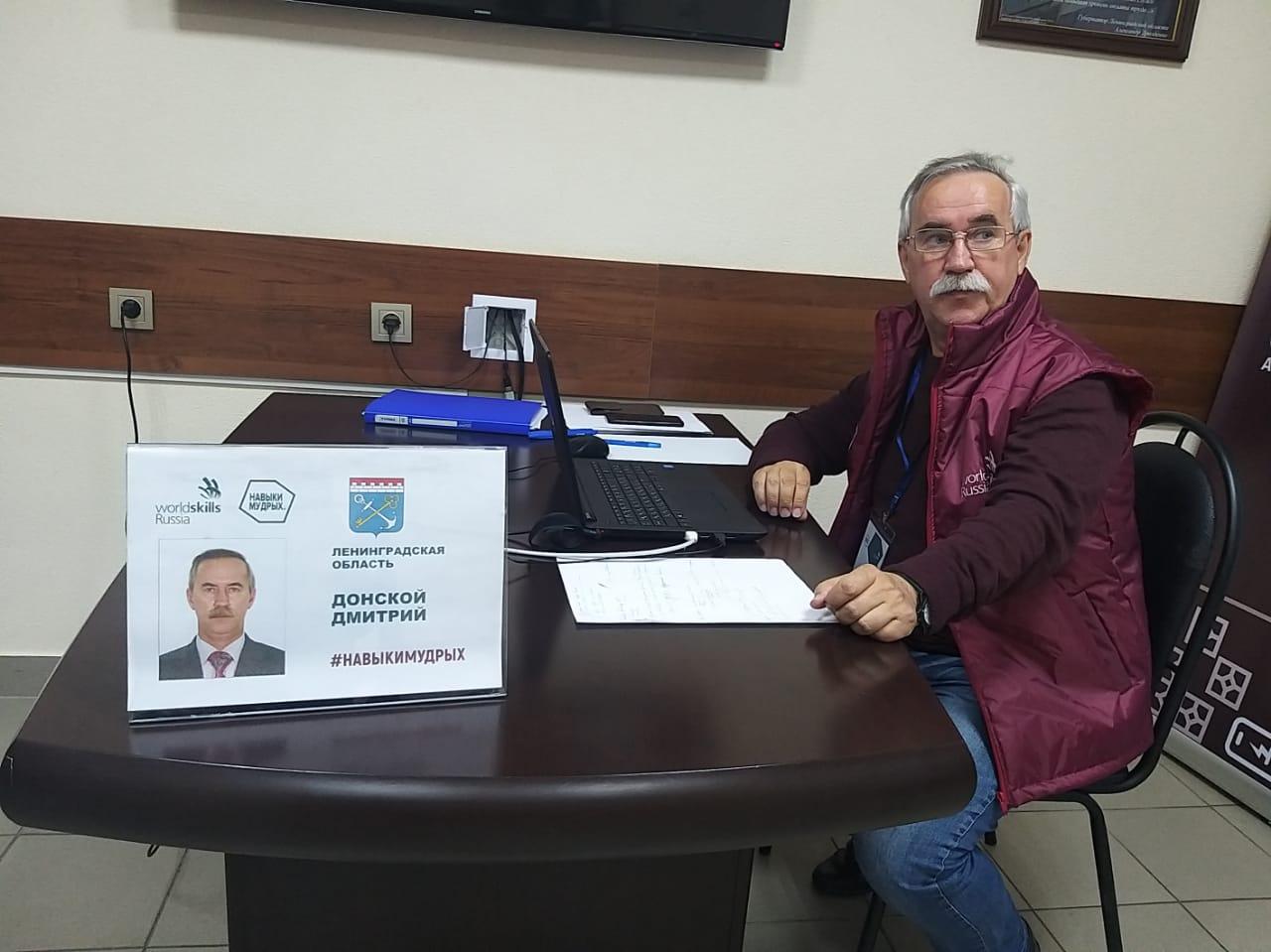 Донской Дмитрий Вадимович в компетенции «Охрана труда»