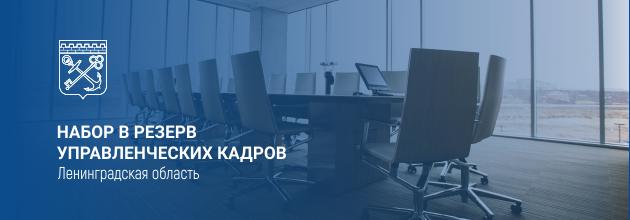 Объявлен набор в резерв управленческих кадров Ленинградской области на 2021 год