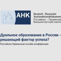 Российско-Германская онлайн-конференция «Дуальное образование в России – решающий фактор успеха?»