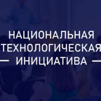 Онлайн-лекция Анастасии Морозовой: «Сообщество НТИ»