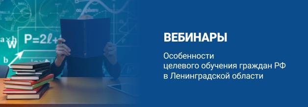 ВЕБИНАР: Особенности целевого обучения граждан Российской Федерации в Ленинградской области