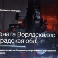 Региональные эксперты Ворлдскиллс Ленинградской области