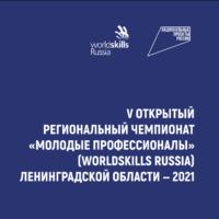Церемония открытия V Открытого регионального чемпионата «Молодые профессионалы» (WorldSkills Russia) Ленинградской области — 2021