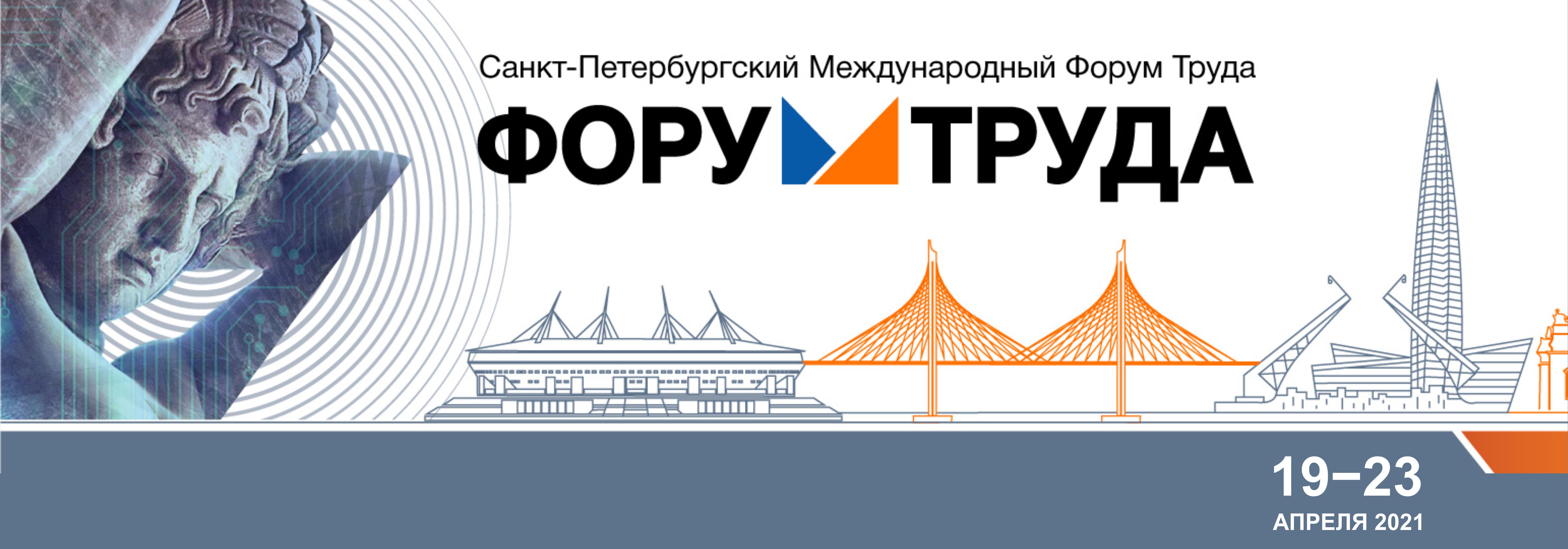 Международный Форум Труда: восстановление занятости и сохранение доходов граждан