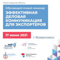 Семинар «Эффективная деловая коммуникация для экспортёров»