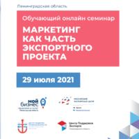 Онлайн семинар «Маркетинг как часть экспортного проекта»