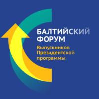 Балтийский форум выпускников Президентской программы