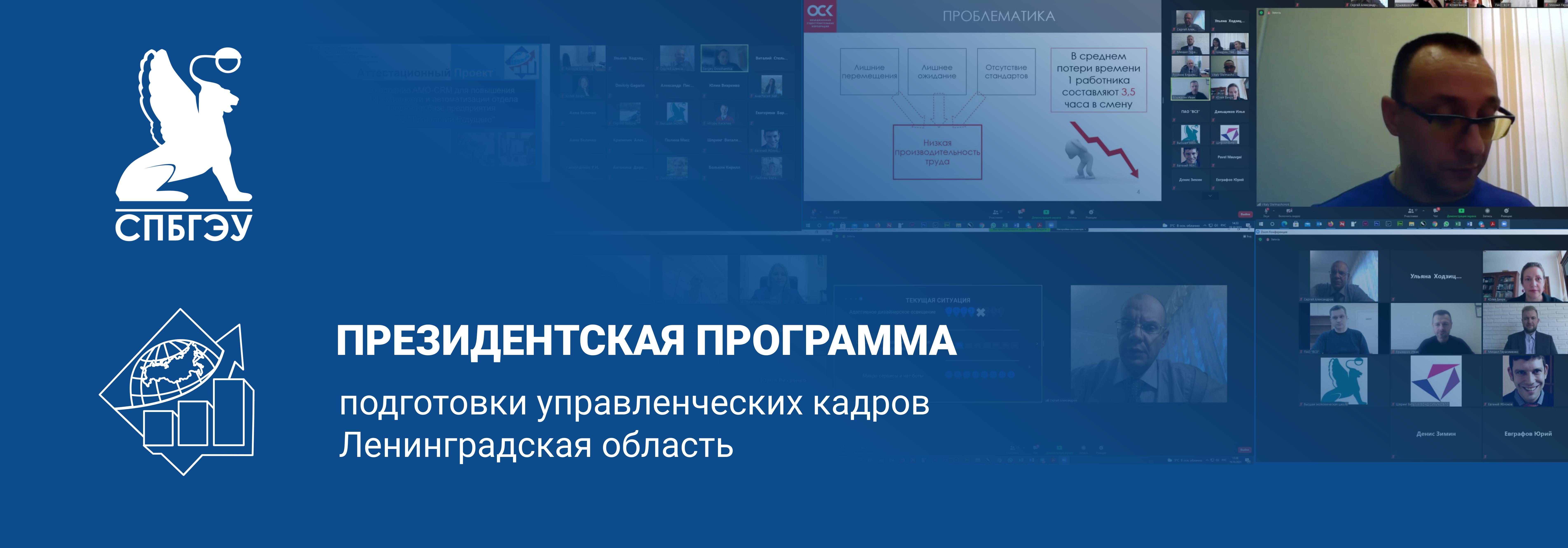 Президентская программа: Выпускники Ленинградской области защищают аттестационные проекты