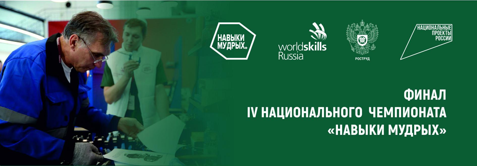 Финала IV Национального чемпионата «Навыки мудрых» стартовал в Новосибирске