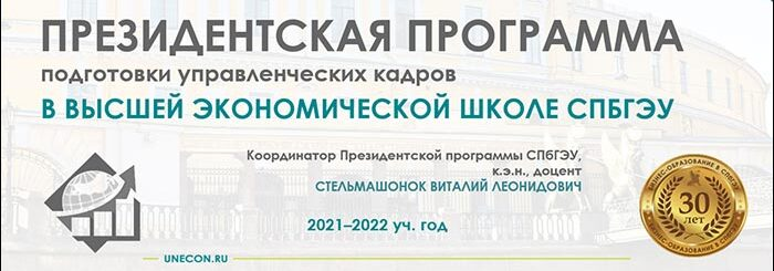 ВЭШ СПБГЭУ: открытие Президентской программы подготовки управленческих кадров 2021/2022 учебного года